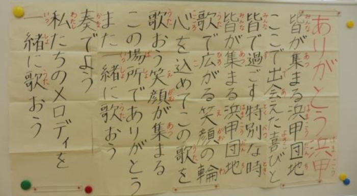 初代の学生が作詞作曲したものに、大学の先生が編曲を加えました。